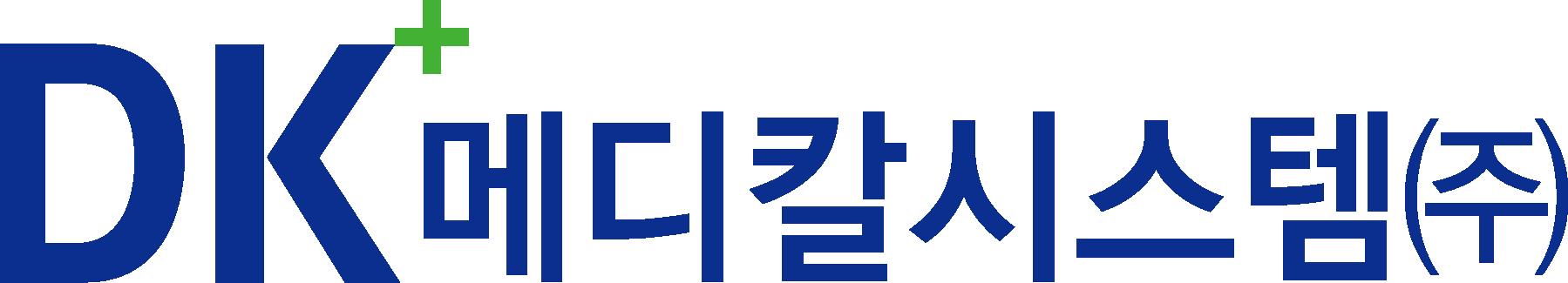 디케이메디칼시스템(주)