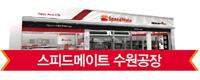 스피드메이트수원공장