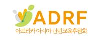 (사)아프리카아시아난민교육후원회
