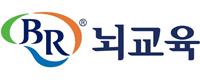 ㈜비알뇌교육 - 경기인천 교육국