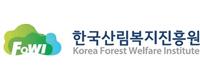 한국산림복지진흥원