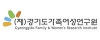 재단법인 경기도가족여성연구원