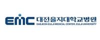 대전을지대학교병원