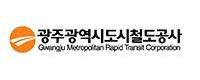광주광역시도시철도공사