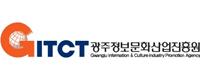 광주정보문화산업진흥원