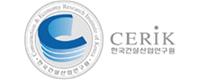 (재)한국건설산업연구원