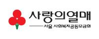 서울사회복지공동모금회