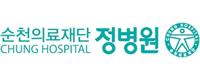 의료법인순천의료재단 정병원