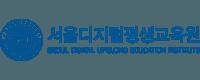 (학)서울디지털대학교 서울디지털평생교육원