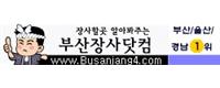 부산장사닷컴