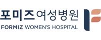 포미즈여성병원