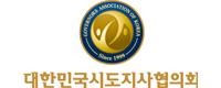 대한민국시도지사협의회