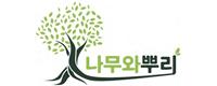 나무와뿌리