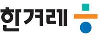 한겨레신문사