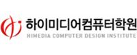 하이미디어컴퓨터전산회계학원