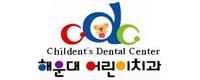 CDC해운대어린이치과