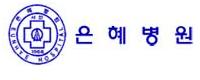 인천은혜병원