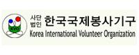 한국국제봉사기구