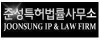 준성특허법률사무소