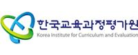 한국교육과정평가원