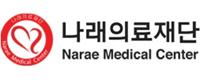 의료법인나래의료재단
