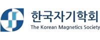 (사)한국자기학회
