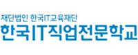 한국IT직업전문학교