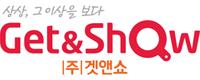 (주)겟앤쇼(Get & Show)