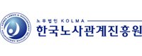 한국노사관계진흥원