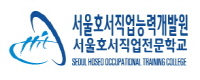 [서울호서전문학교]직업능력개발원
