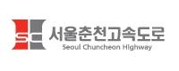서울-춘천고속도로㈜