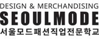 서울모드패션직업전문학교