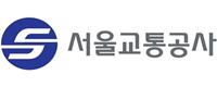 서울교통공사