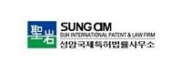 특허법인 성암