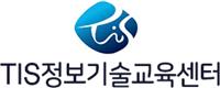 TIS정보기술교육센터