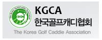 한국골프캐디협회