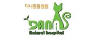 다나동물병원