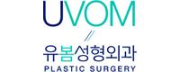 유봄성형외과의원