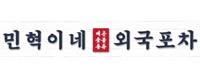 민혁이네외국포차