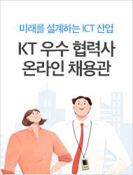 KT 채용관