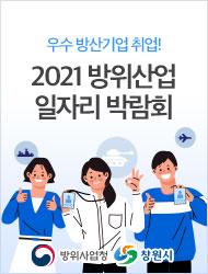 방산 일자리 박람회