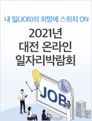 대전 온라인 일자리박람회