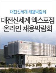 대전신세계 엑스포점 온라인 채용박람회