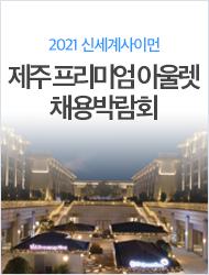 신세계사이먼 제주 온라인 채용박람회