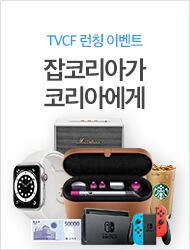 TVC 런칭 이벤트 2차