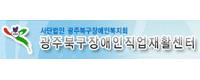 광주북구장애인직업재활센터