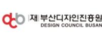 (재)부산디자인진흥원