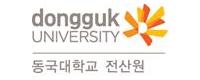 동국대학교 전산원