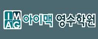 아이맥영수학원
