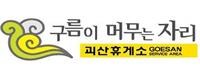괴산휴게소 상행선